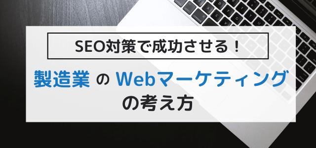 製造業のSEO対策でWebマーケティングを成功させる考え方
