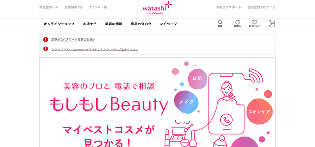watashi+