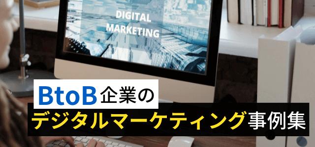 BtoB企業のデジタルマーケティング戦略事例を集めました
