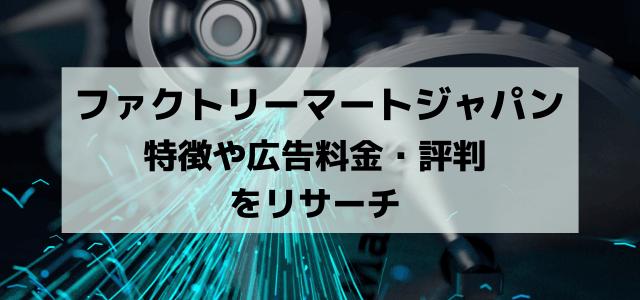 ファクトリーマートジャパンの広告掲載料金・評判を調査!