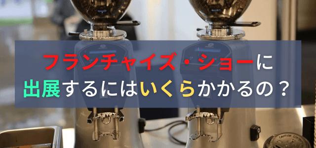 フランチャイズ・ショーの出展料金と評判を調査!