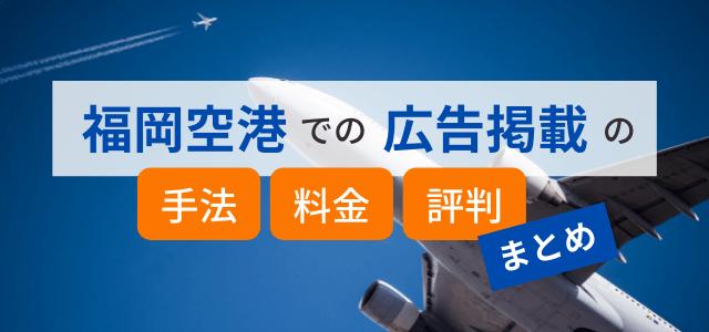 福岡空港内の広告手法・料金・評判まとめ