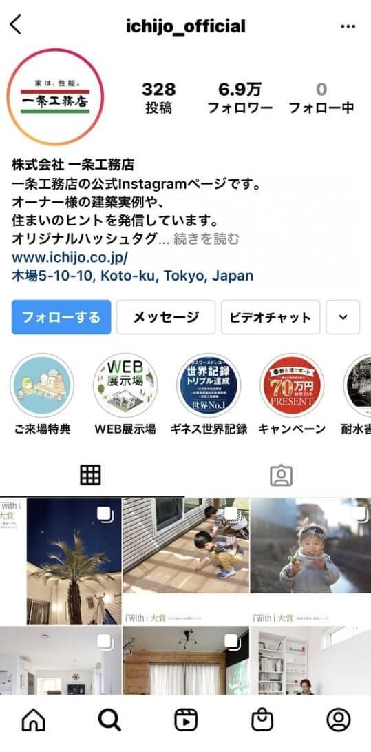 一条工務店公式インスタグラム「ichijo_official」