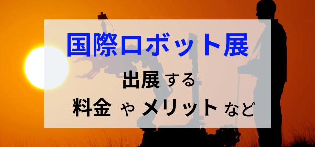 国際ロボットに出展するメリット・出展料金・評判をリサーチ!