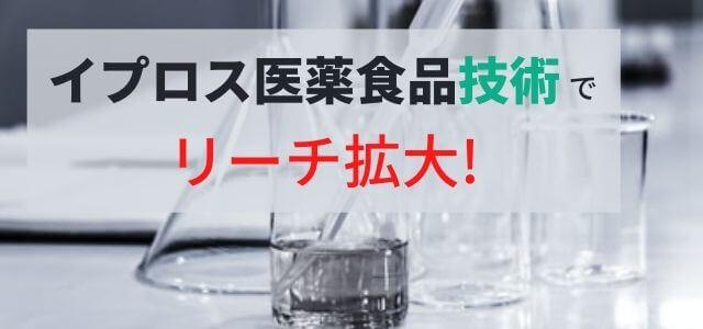 イプロス医薬食品技術でリーチ拡大!広告掲載のメリット・料金・評判を調査