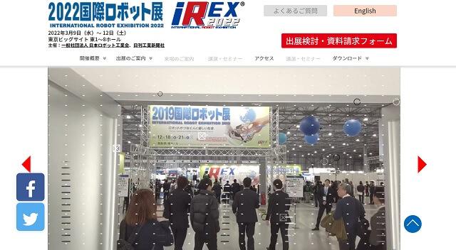 国際ロボット展iRexキャプチャ