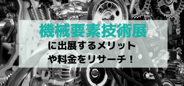 機械要素技術展の出展メリットや料金、評判を調査