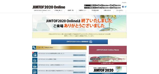 JIMTOF公式サイトキャプチャ