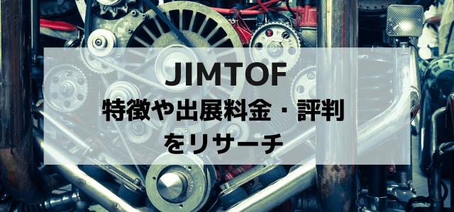 JIMTOFへの出展の流れや出展料金・評判を調査