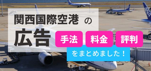 関西国際空港内の広告手法・料金・評判まとめ
