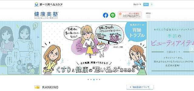 第一三共ヘルスケア株式会社「健康美塾」