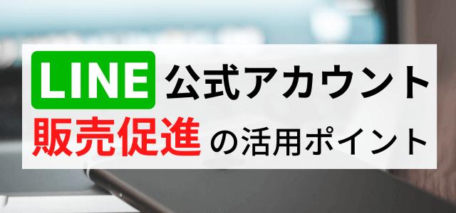【LINE公式アカウントでの販売促進】方法・注意点・メリットまとめ