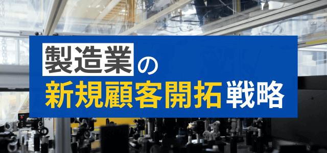 【製造業の新規開拓】顧客獲得のポイント・方法まとめ