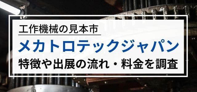 メカトロテックジャパンへの出展の仕方・料金や評判を徹底調査