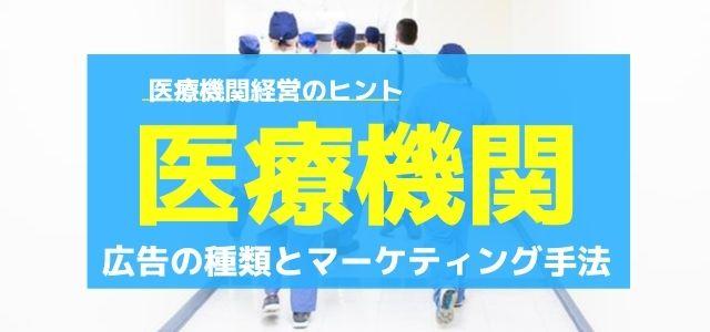 医療機関広告の種類とマーケティング手法