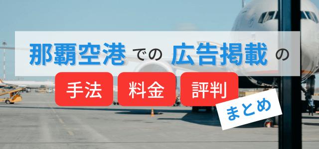那覇空港内の広告手法・料金・評判まとめ