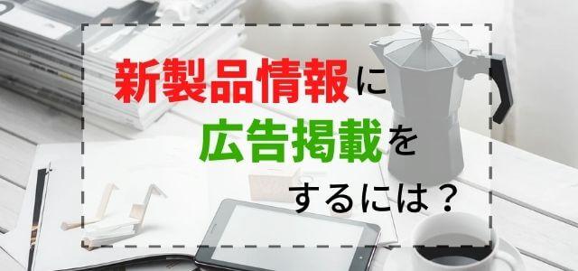 新製品情報の広告掲載料金と評判を調査!