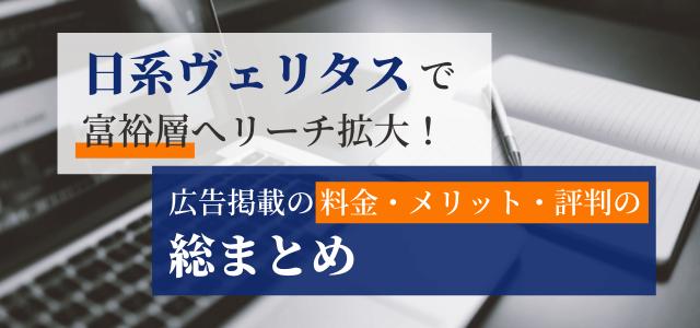 日経ヴェリタスへの広告掲載で富裕層へリーチ拡大!掲載料金や評判をまとめました