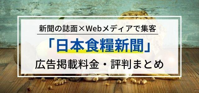 日本食糧新聞の誌面×Webで集客!広告掲載のメリット・料金・評判をリサーチ