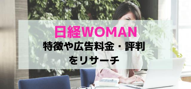 日経WOMANの広告情報や掲載料金・口コミ評判について知る