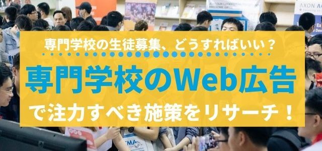 専門学校のWeb広告で注力すべき施策をリサーチ!
