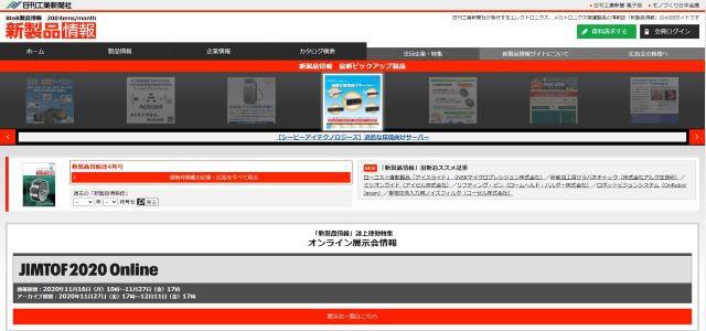 新製品情報のキャプチャ画像