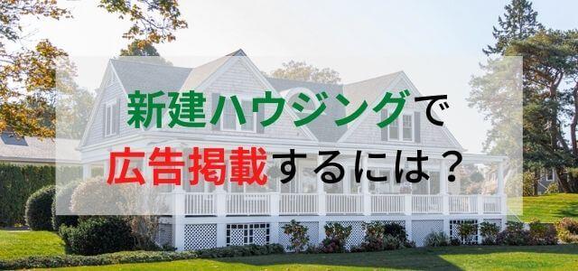 新建ハウジングの広告掲載料金・評判を調査!