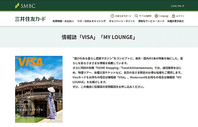 情報誌VISA