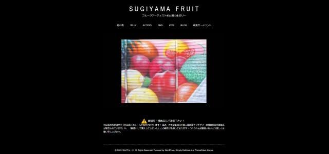 sugiyamafruit