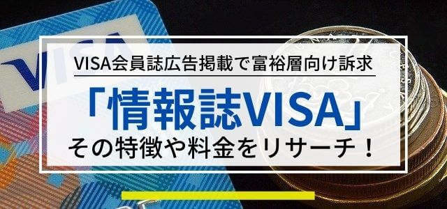 VISA会員誌「情報誌VISA」広告掲載で富裕層に訴求!その特徴や料金をリサーチ