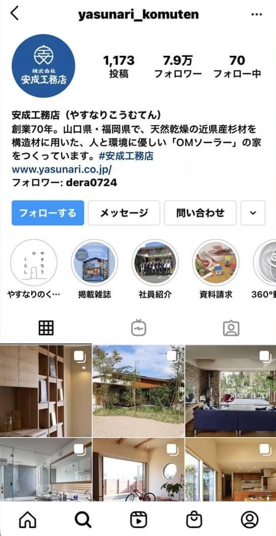 安成工務店公式インスタグラム「yasunari_komuten」