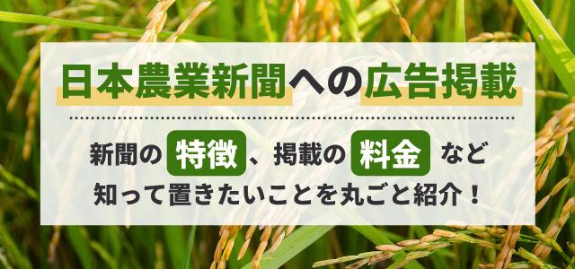 日本農業新聞への広告掲載にかかる料金を紹介