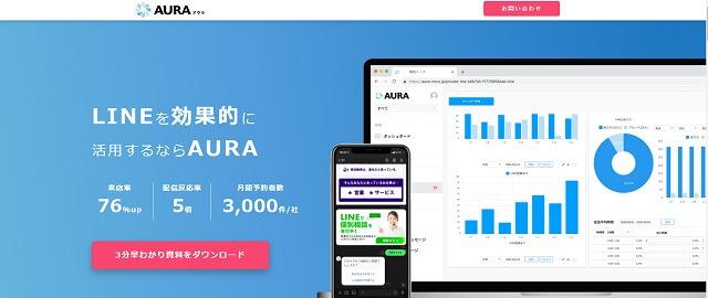AURA(アウラ)公式サイト