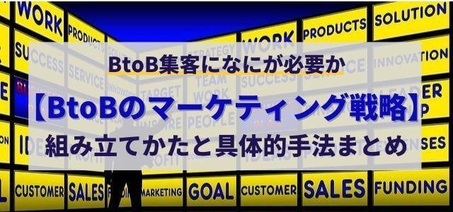 BtoBマーケティング戦略とは?組み立てかたと具体的手法を解説