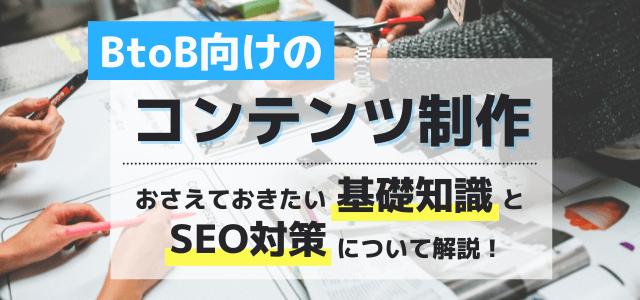 BtoB向けのコンテンツ制作でおさえておきたい基本とSEO対策