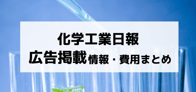 化学工業日報の広告掲載料金・評判をリサーチ