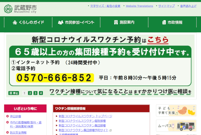 武蔵野市ホームページキャプチャ画像