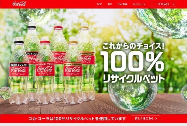 コカ・コーラ公式ブランドサイトキャプチャ画像