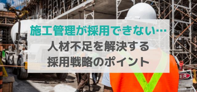 「施工管理が採用できない」を解決する採用戦略のポイント