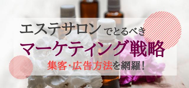 エステサロンの集客・広告方法を網羅!【取るべきマーケティング戦略】
