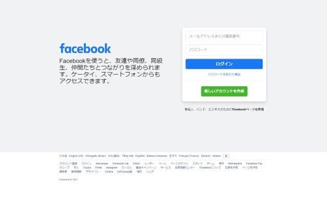 facebookキャプチャ画像