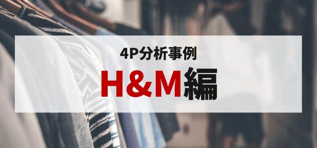 4P分析でH&Mのマーケティング戦略をひも解く