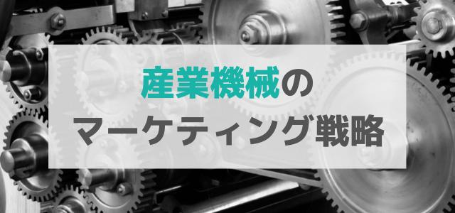 産業機械の広告・マーケティング戦略とは