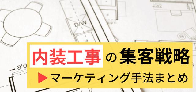 【内装工事業者の集客手法】広告・マーケティング戦略の考え方