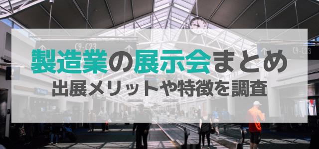 【製造業向けの展示会まとめ】出展メリット・特徴を調査