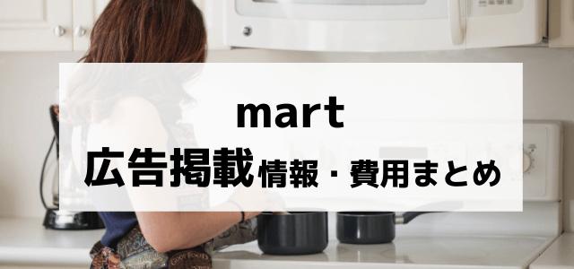 Mart(マート)の広告掲載料金や評判を紹介