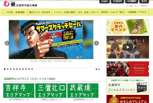 武蔵野市観光機構キャプチャ画像