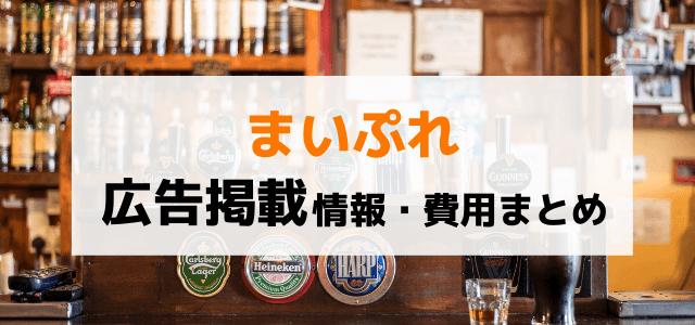 まいぷれの広告掲載料金と評判を調査!