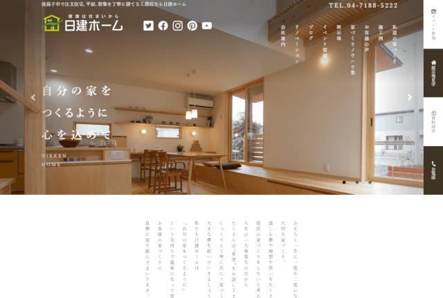 日建ホーム株式会社キャプチャ画像