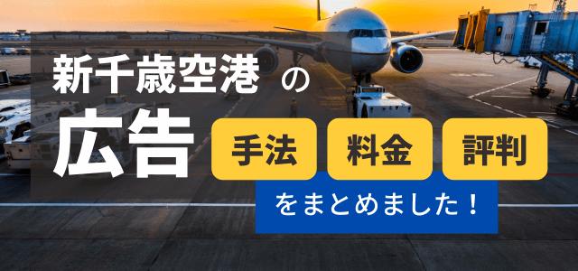 新千歳空港内の広告手法・料金・評判まとめ